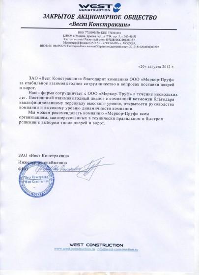Вест Констракшн