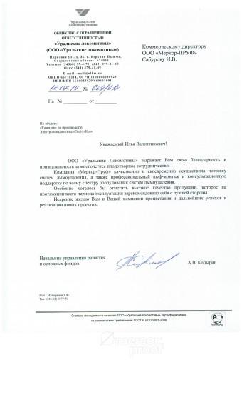 Uralskie-Lokomotivyi