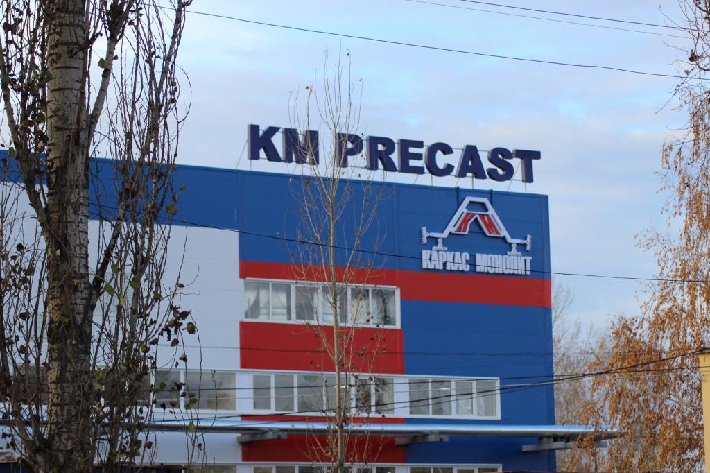 2015 KM Precast ННовгород6