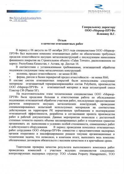ренейссанс казахстан огнезащита_Страница_1