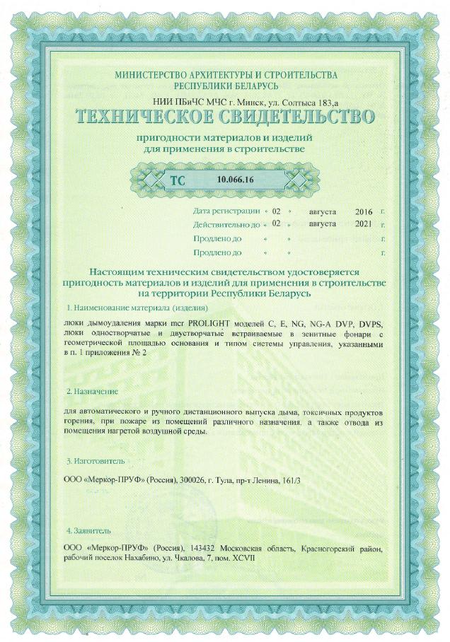 Люки дымоудаления Республика Беларусь