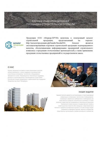 Каталог Продукции РФ