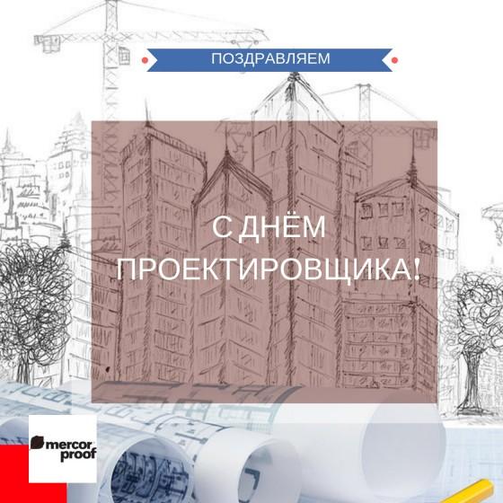 С ДНЕМ ПРОЕКТИРОВЩИКА 2018