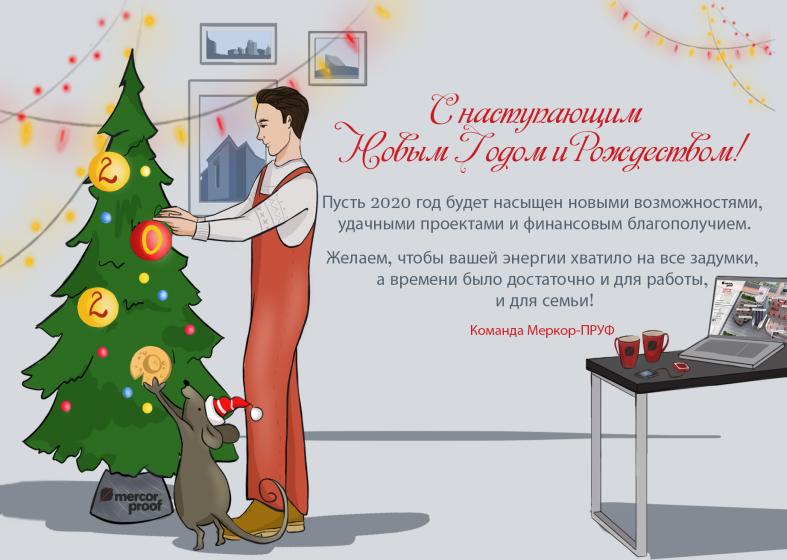 2020_s-novyim-godom_pozdravlenie-ot-merkor-pruf